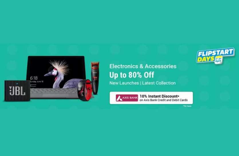 Flipkart Flipstart Days Sale: आखिरी दिन के इस सेल में उठाएं इन प्रोडक्ट्स पर भारी डिस्काउंट का फायदा