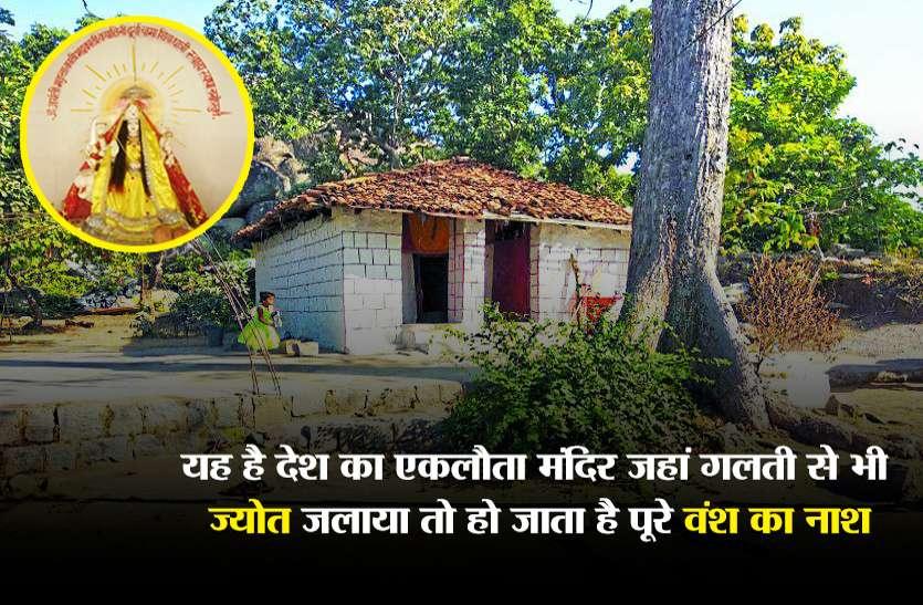 यह है देश का एकलौता मंदिर जहां गलती से भी ज्योत जलाया तो हो जाता है पूरे वंश का नाश