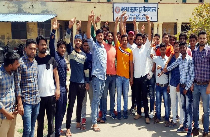 Bharatpur News: सरकारी और निजी कॉलेजों के बीच परेशान हो रहे विद्यार्थी