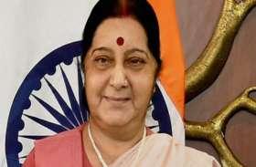 सुषमा स्वराज बिश्केक में एससीओ बैठक के लिए रवाना
