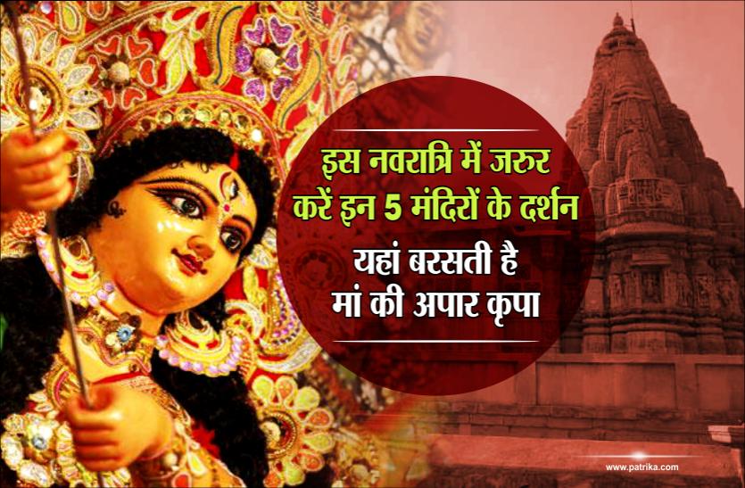 इस नवरात्रि में जरुर करें इन 5 मंदिरों के दर्शन, यहां बरसती है मां की अपार कृपा