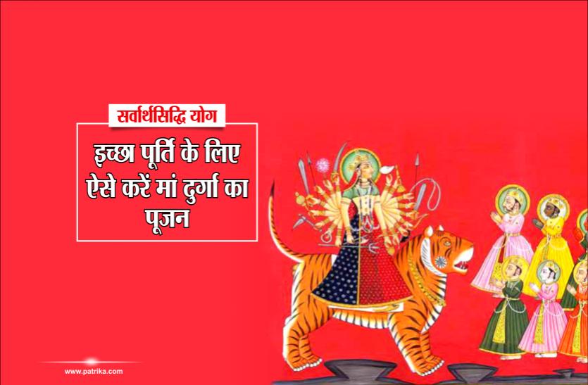 नवरात्र में पूरे 8 दिन बन रहा सर्वार्थसिद्धि योग, इच्छा पूर्ति के लिए ऐसे करें मां दुर्गा का विशेष पूजन