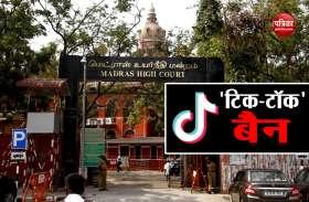 'टिक-टॉक' यूजर के लिए बुरी खबर, मद्रास हाईकोर्ट ने इसे बंद करने का दिया आदेश