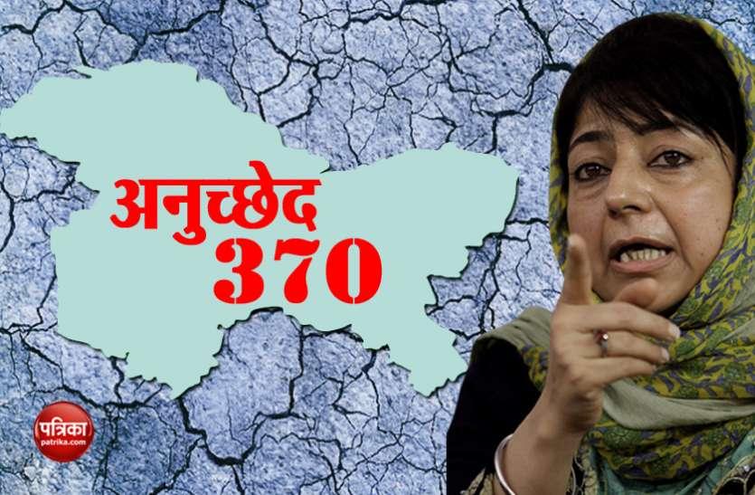 महबूबा मुफ्ती की धमकी, अनुच्छेद 370 हटा तो फिलिस्तीन जैसे हो जाएंगे जम्मू कश्मीर के हालात