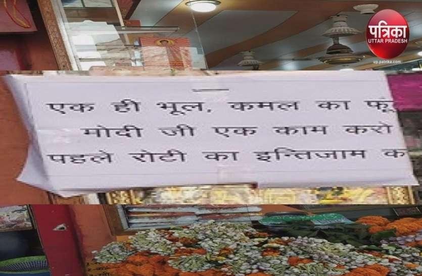 पीएम नरेन्द्र मोदी के गढ़ में दुकानदारों ने लगाये एक ही भूल, कमल का फूल पोस्टर