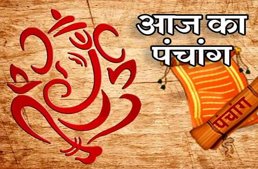 आज का पंचांग 4 अप्रैल 2019: जानिए कब है शुभ मुहूर्त और कब लगेगा राहु काल