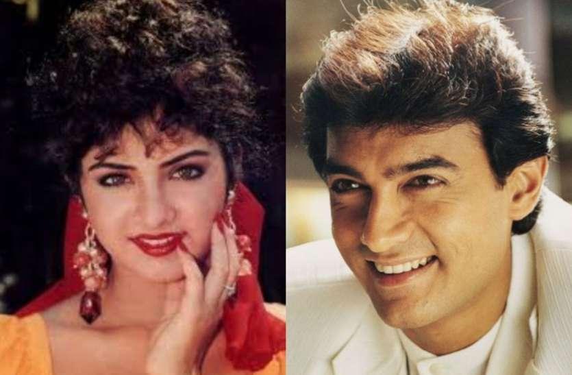 आमिर खान के इस धोखे से टूट गई थी दिव्या भारती, खुद को बाथरूम में बंद कर राईं थीं घंटों, फिर ऐसे लिया बदला