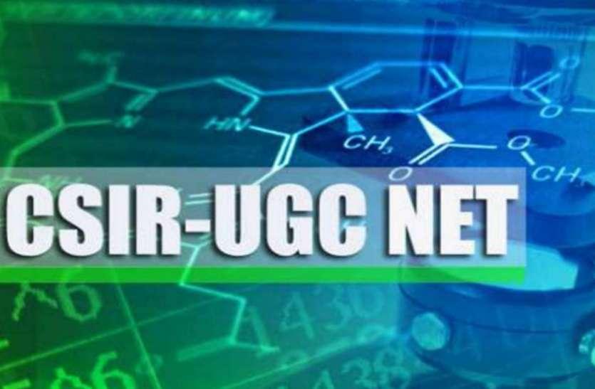 CSIR UGC NET December 2018 परिणाम आधिकारिक पर घोषित