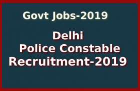 लोकसभा चुनाव के बाद होगी दिल्ली पुलिस में कांस्टेबल के पदों पर बंपर भर्ती! यहां पढ़ें