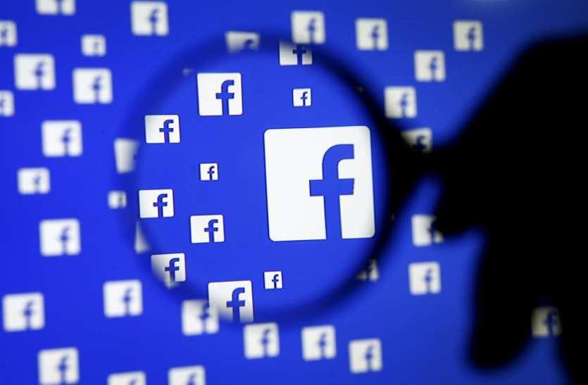Facebook डाटा लीक, अमेज़न क्लाउड सर्वर पर करीब 54 करोड़ यूजर्स का डाटा हुआ सार्वजनिक