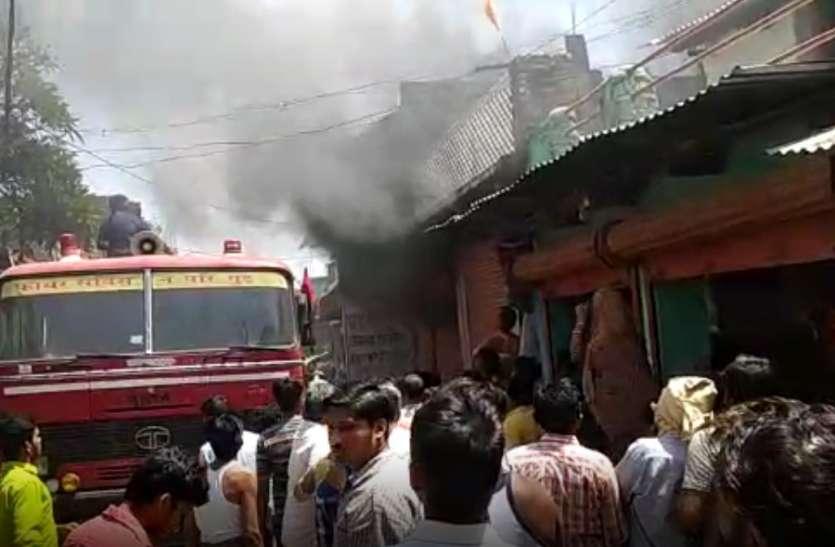 भीषण आग ने मचाई तबाही, 3 दुकाने जलकर खाक