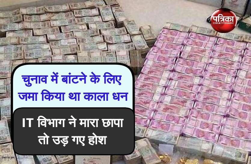 IT विभाग ने दो कारोबारियों के ऑफिस से जब्त किए 1 करोड़ रुपए कालाधन, वोटरों को बांटने का था प्लान