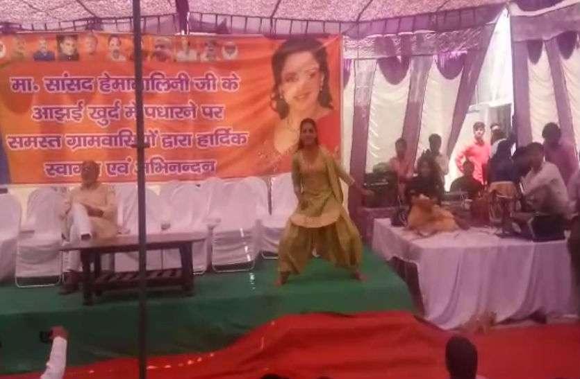 हेमा मालिनी की सभा में ठुमकों पर गठबंधन प्रत्याशी ने कही ऐसी बात कि... देखें वीडियो