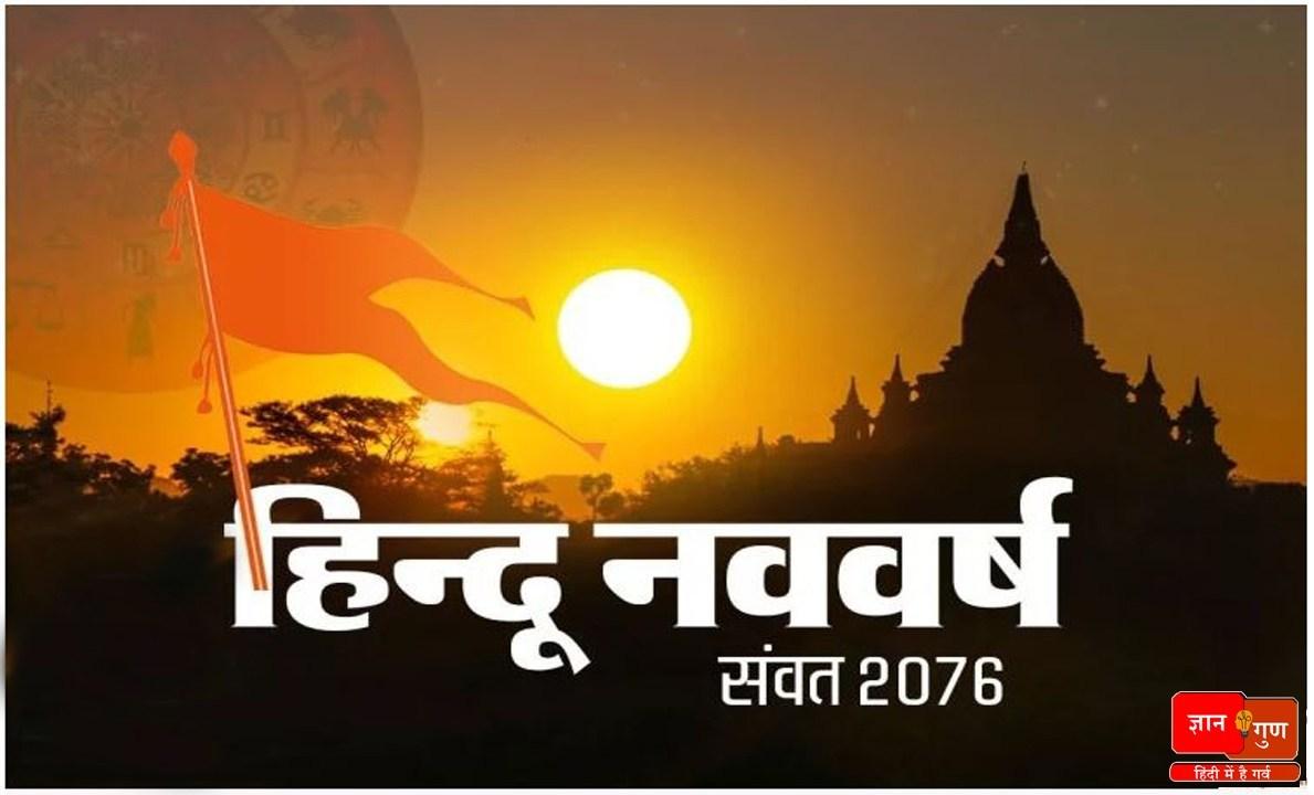 नया हिंदू वर्ष 2076 कल से,सूर्य के मंत्री होने से बढ़ेगी राजनीति में हलचल