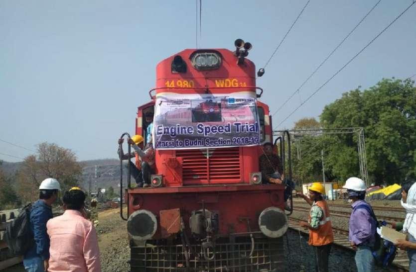 इस ट्रेक पर स्पीड ट्रायल में 113 किमी प्रति घंटा की स्पीड से दौड़ी ट्रेन