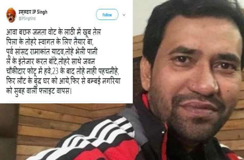 आईपी सिंह ने निरहुआ पर भोजपुरी में किया ट्वीट, कहा- आवा बछरू जनता वोट के लाठी में खूब तेल पिला के तोहरे स्वागत के लिए तैयार बा