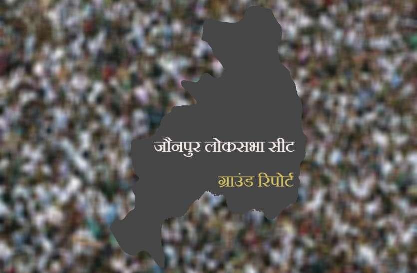 ग्राउंड रिपोर्ट :जौनपुर लोकसभा सीट पर बीजेपी की प्रतिष्ठा दांव पर