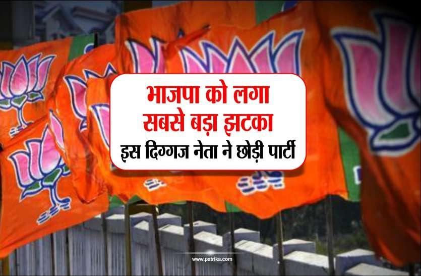 लोकसभा चुनाव से पहले भाजपा को लगा सबसे बड़ा झटका,इस दिग्गज नेता ने छोड़ी पार्टी,कांग्रेस में खुशी