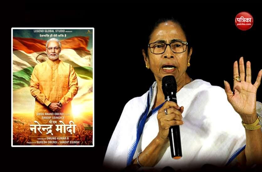 मोदी की बायोपिक पर ममता का हमला- ऐसा क्या काम किया कि उनकी फिल्म देखूं