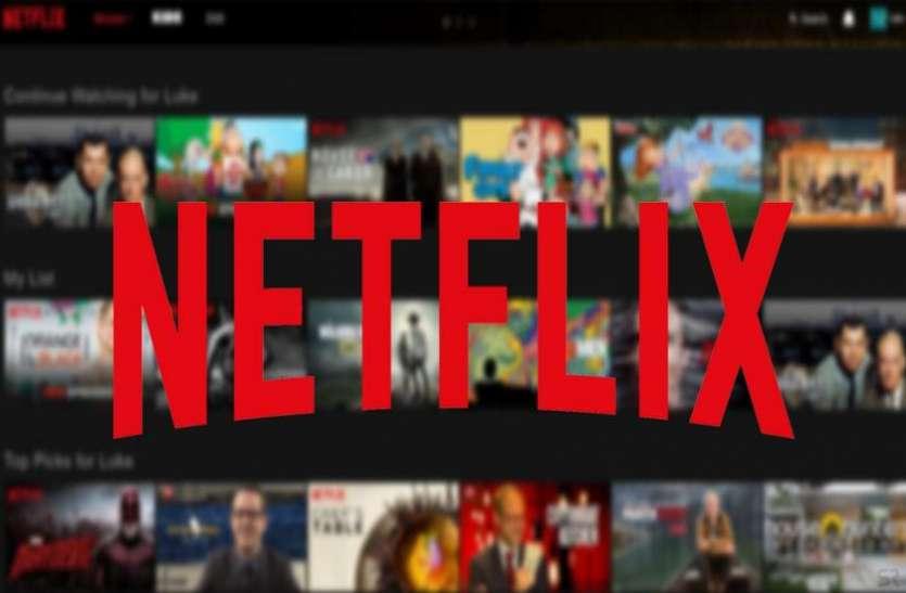 Netflix भारत में लॉन्च करने जा रहा अब तक का सबसे सस्ता प्लान, ऐसे मिलेगा आपको फायदा