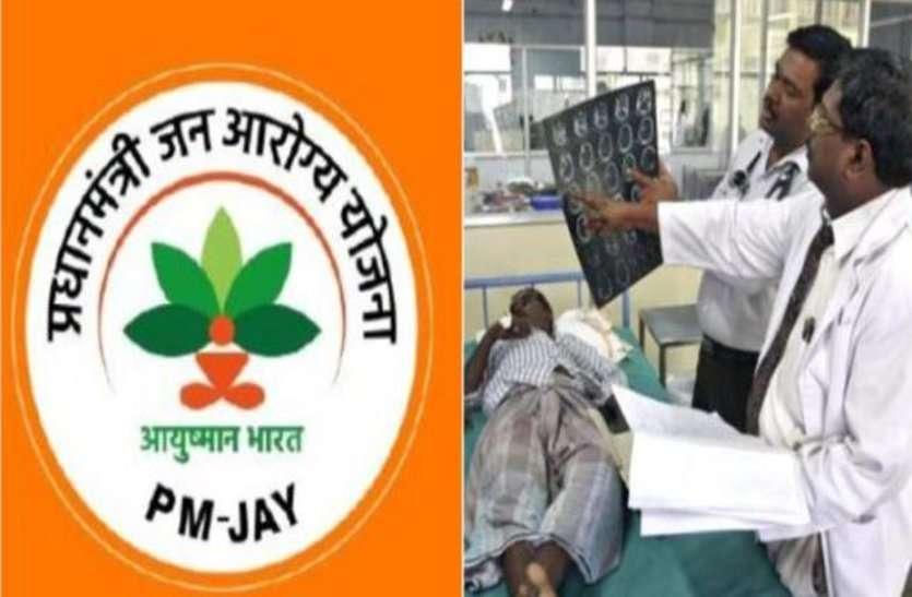 प्रधानमंत्री जन आरोग्य योजना का कार्ड,फिर भी पैसे से इलाज