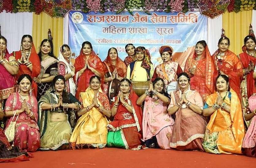 रंगीला राजस्थान आयोजित