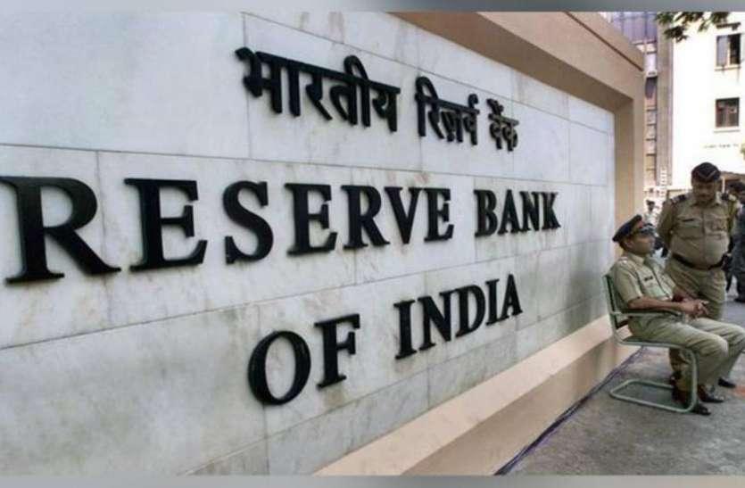 RBI ने नकदी को बढ़ाने के लिए की ये बड़ी घोषणा, MCLR के नियमों में भी किया बदलाव