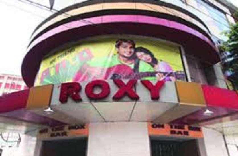 अब बंद हो सकता है रॉक्सी सिनेमाघर!
