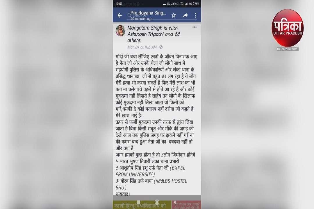 छात्र गौरव के हत्यारोपी छात्र की वायरल पोस्ट