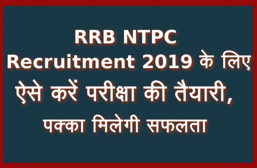 RRB NTPC Recruitment 2019 के लिए ऐसे करें परीक्षा की तैयारी, पक्का मिलेगी सफलता