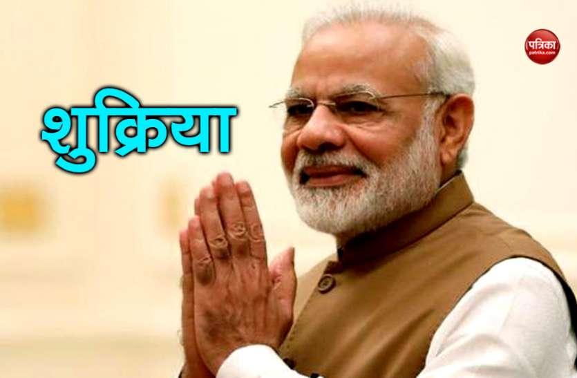 जायेद मेडल से सम्मानित होने पर पीएम नरेंद्र मोदी ने जताया आभार, ट्विटर पोस्ट में किया शुक्रिया