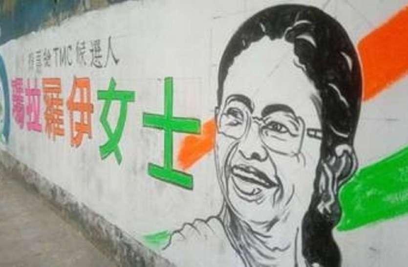 अजीबो-गरीब: लोकसभा के एक उम्मीदवार का चुनाव चुनाव प्रचार 'चीनी ' भाषा में, ऐसा क्यों पढ़ें...,देखें तस्वीरें...
