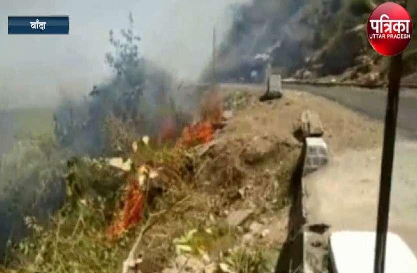 कालिंजर किले में लगी आग, हवा से पूरे जंगल में फैली आग