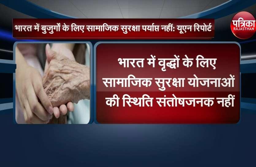 भारत में बुजुर्गों के लिए सामाजिक सुरक्षा पर्याप्त नहीं: यूएन रिपोर्ट
