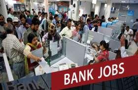 बैंक में निकली 2000 पदों पर बंपर भर्ती, 22 अप्रैल तक भरें फॉर्म, ऐसे करें तैयारी