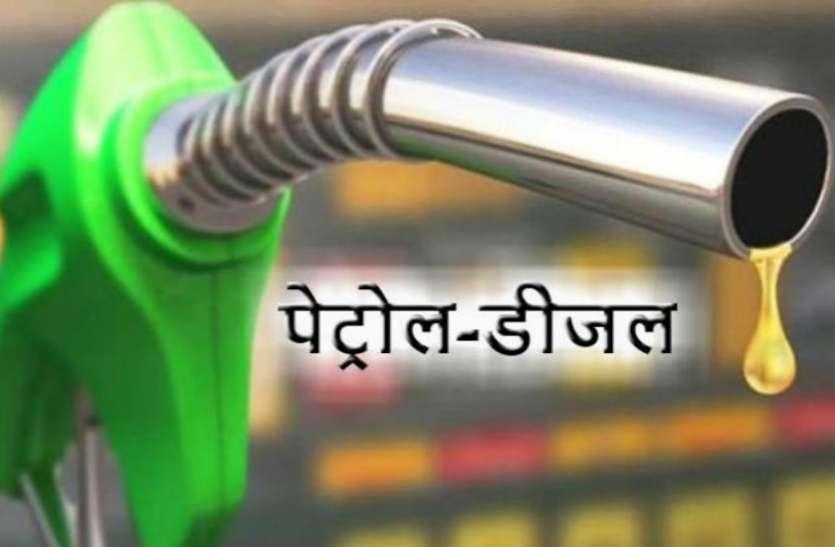 पेट्रोल के दामों में हुई 5 पैसे प्रति लीटर की बढ़ोतरी, डीजल के दामों में नहीं हुआ कोई बदलाव
