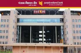 PNB ग्राहकों के खाते से चोरी हो रहे रुपए, बैंक ने सभी को किया सावधान
