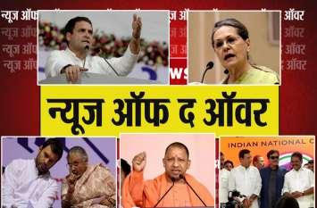 PatrikaNews@5PM: राहुल गांधी के उत्तराखंड दौरे से लेकर शत्रुघ्न सिन्हा के कांग्रेस में शामिल होने तक 5 बड़ी खबरें