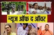 PatrikaNews@6PM: शोपियां में सेना के काफिले पर हमले से लेकर राहुल गांधी के उत्तराखंड दौरे तक 5 बड़ी खबरें