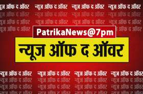 PatrikaNews@7PM: आडवाणी पर राहुल गांधी ने फिर दिया आपत्तिजनक बयान, जानिए इस घंटे की 5 बड़ी खबरें