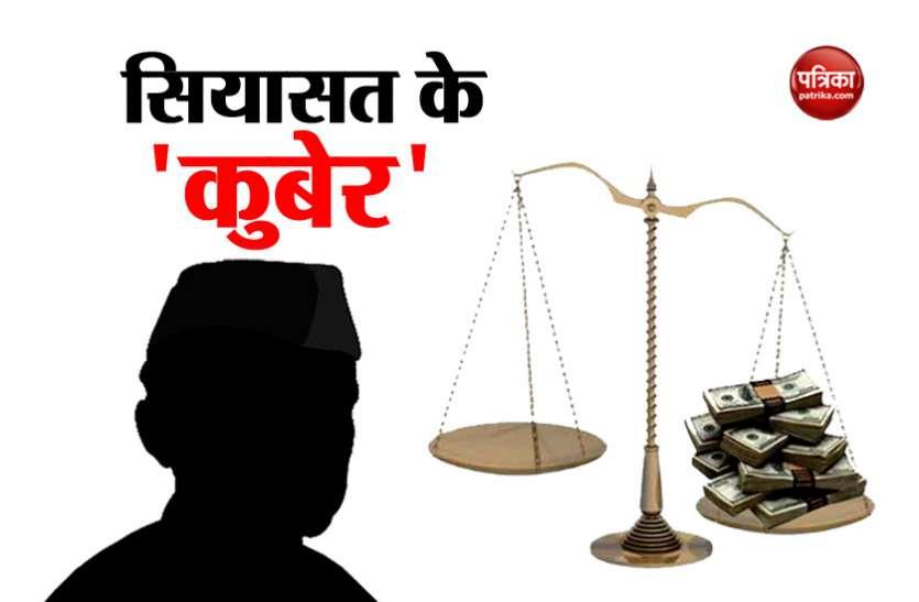 भाजपा के मुकाबले कांग्रेस के पास हैं सबसे ज्यादा 'कुबेर', अरबों रुपए की है संपत्ति