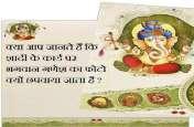 क्या आप जानते हैं कि शादी के कार्ड पर भगवान गणेश का फोटो क्यों छपवाया जाता है ?