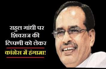 पूर्व सीएम शिवराज सिंह ने कांग्रेस अध्यक्ष राहुल गांधी को बताया गली नुक्कड़ का नेता
