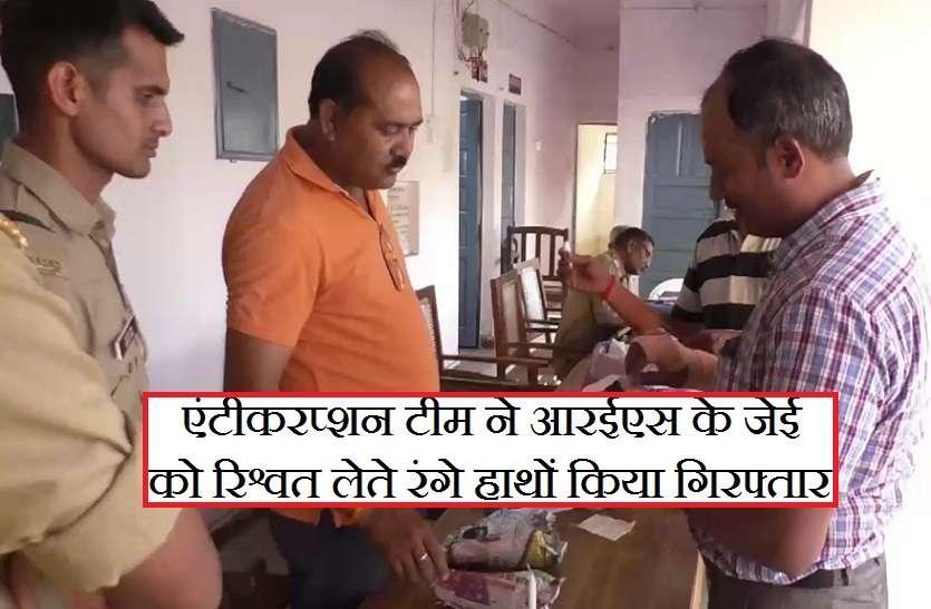 एंटीकरप्शन टीम ने आरईएस के जेई को रिश्वत लेते रंगे हाथों किया गिरफ्तार, विभाग में मचा हड़कम्प