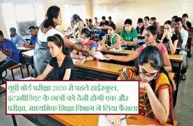 UP Board Exam 2020 : हाईस्कूल, इंटरमीडिएट के छात्रों को देनी होगी एक और परीक्षा, शिक्षा विभाग ने लिया फैसला