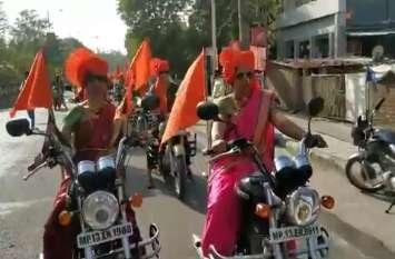 video : साड़ी और साफा पहने महिलाओं ने चलाई बाइक