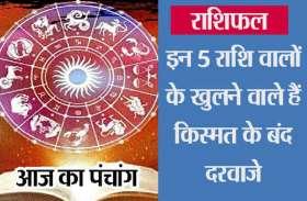 इन 5 राशि वालों के खुलने वाले हैं किस्मत के बंद दरवाजे, नवरात्रि में मालामाल होने के बन रहे ये योग