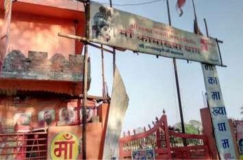 उज्जैन में कामाख्या देवी, रजस्वला होने पर पांच दिन बंद रहता है मंदिर...