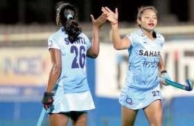 हॉकीः मलेशिया दौरे पर भारतीय महिला टीम की लगातार दूसरी जीत