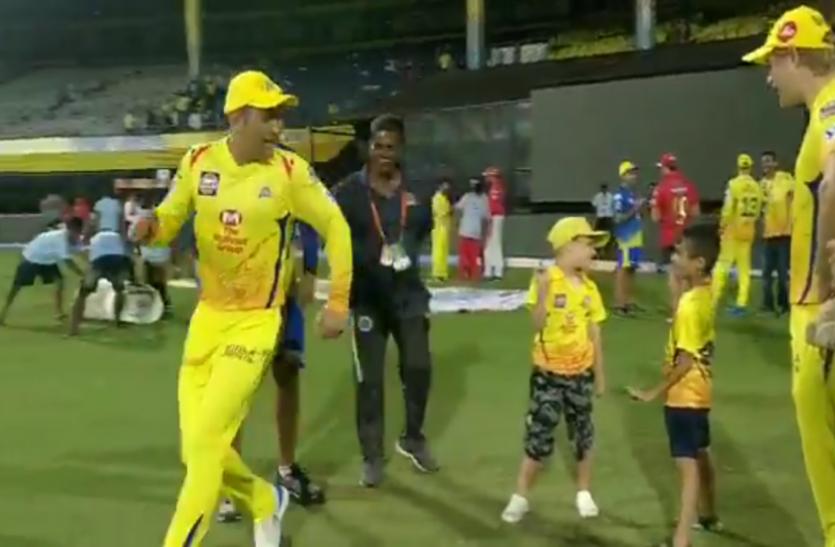 IPL 2019: पंजाब के खिलाफ मैच के बाद धोनी ने बच्चों संग की मस्ती